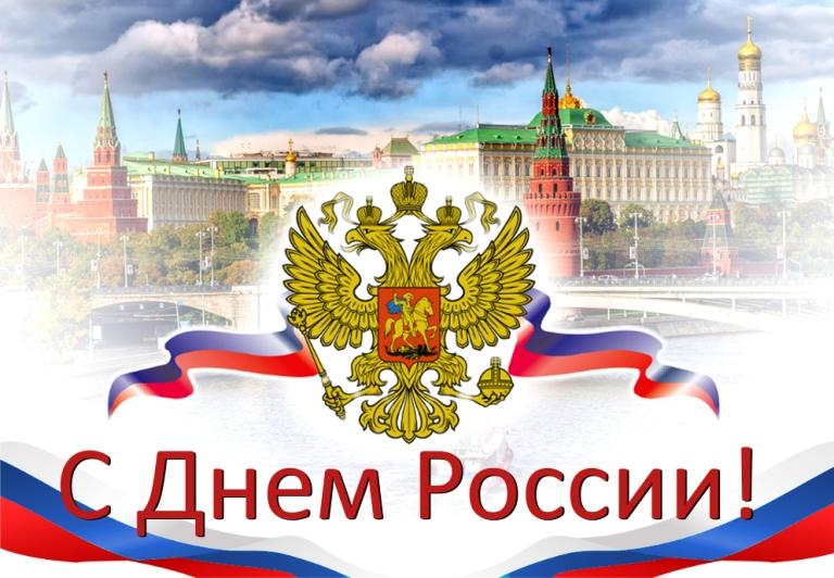 Бабулю, поздравления с днем россии официальные картинки